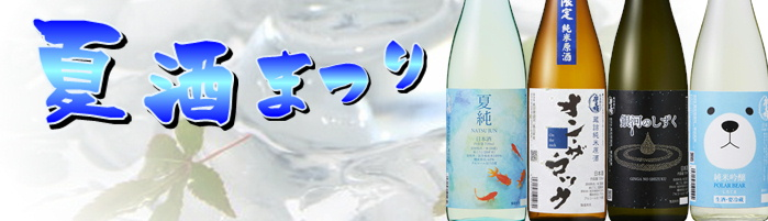 夏酒バナー2020